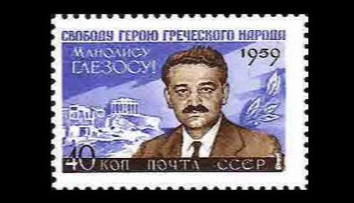 Manolis Glezos na známce