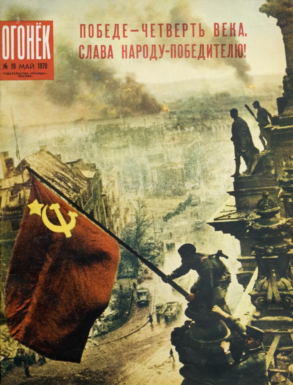 Slavná fotografie čtvrt století po vítězství Rudé armády