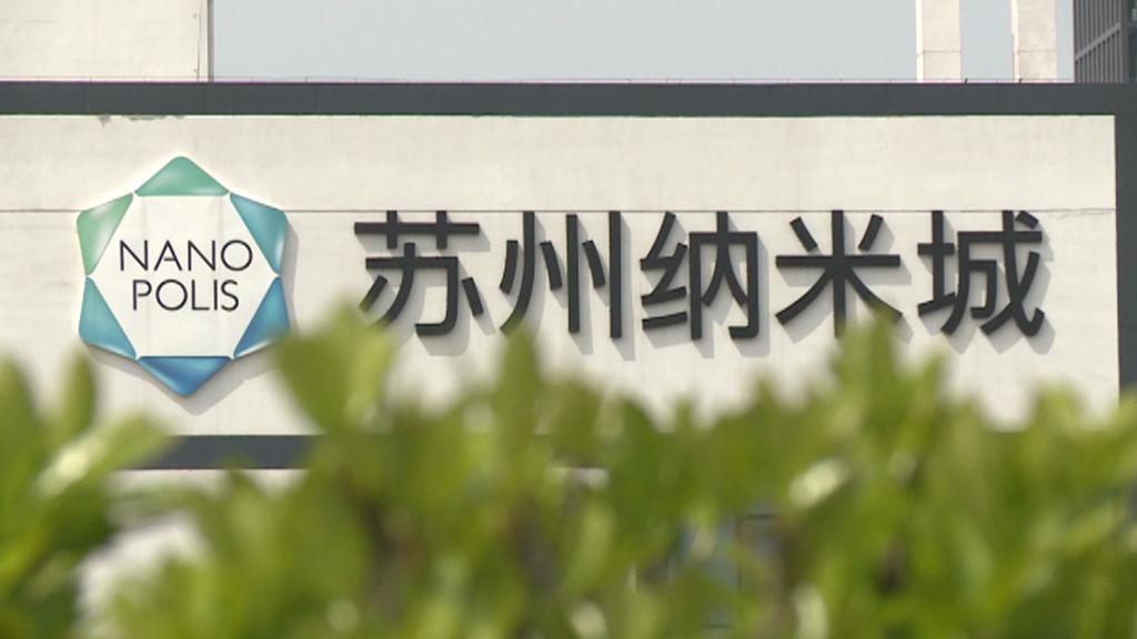 Nanopark v čínském Su-čou