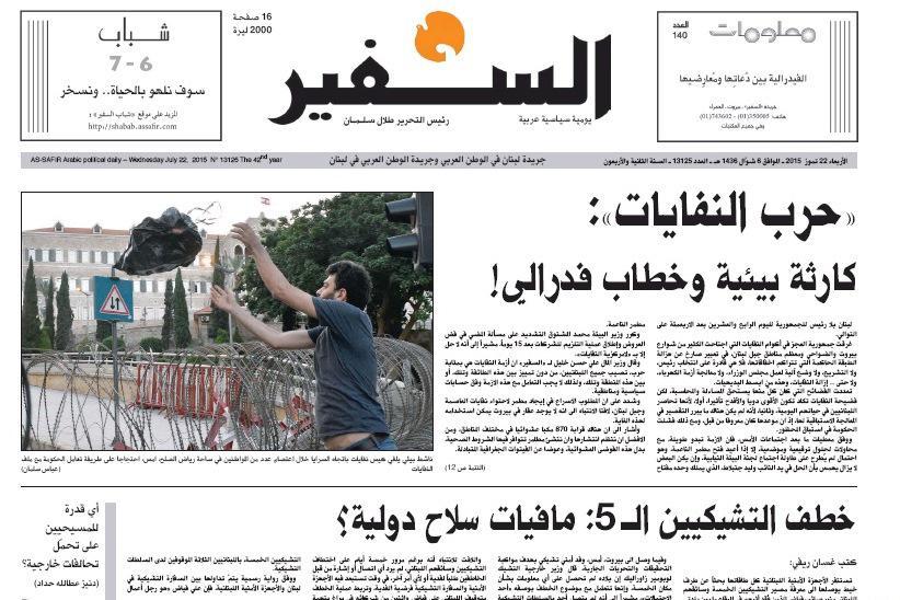 Libanonský list As-Safír